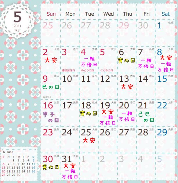 カレンダー 開運